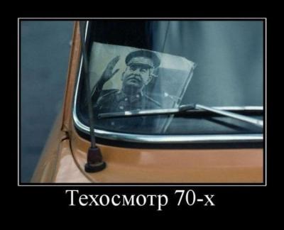 Прикрепленное изображение: сталин3-.jpg