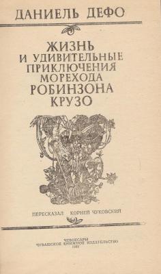 Прикрепленное изображение: 9izd_chuvashskoe_knizhnoe_cheboksary.jpg