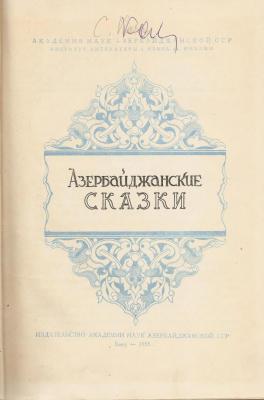 Прикрепленное изображение: 9izd_azerbaidzhanskoi_akademii_nauk.jpg