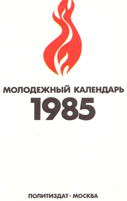Прикрепленное изображение: 1985.jpg