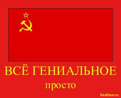 Прикрепленное изображение: Communism.jpg