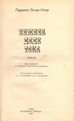 Прикрепленное изображение: izd_radyanska_shkola.jpg