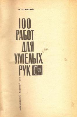 Прикрепленное изображение: izd_moskovskiy_rabochiy.jpg