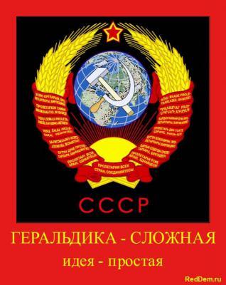 Прикрепленное изображение: cccp.jpg
