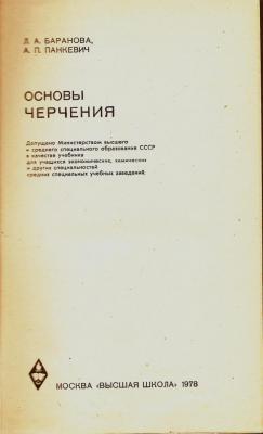 Прикрепленное изображение: 7izd_vysshaya_shkola_moskva.jpg