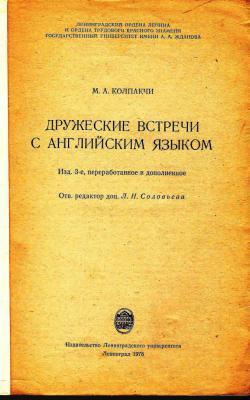 Прикрепленное изображение: 1izd_leningradzkogo_universiteta.jpg