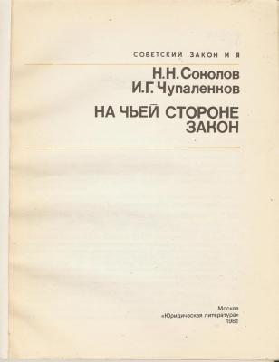 Прикрепленное изображение: 8izd_uridicheskaya_literatura.jpg