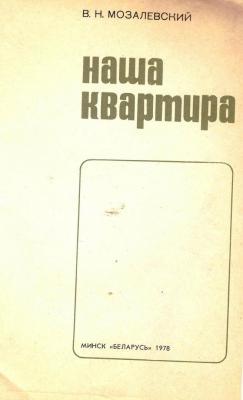 Прикрепленное изображение: izd_belarus'.jpg