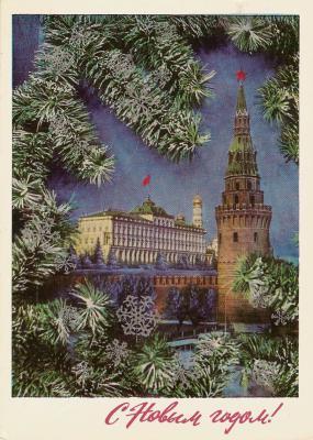 Прикрепленное изображение: 20101221sssr_new_year_cards82.jpg