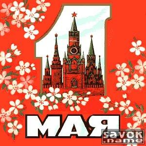 1 МАЯ (первомайскме открытки СССР, 27 открыток) » СССР - Добро ...