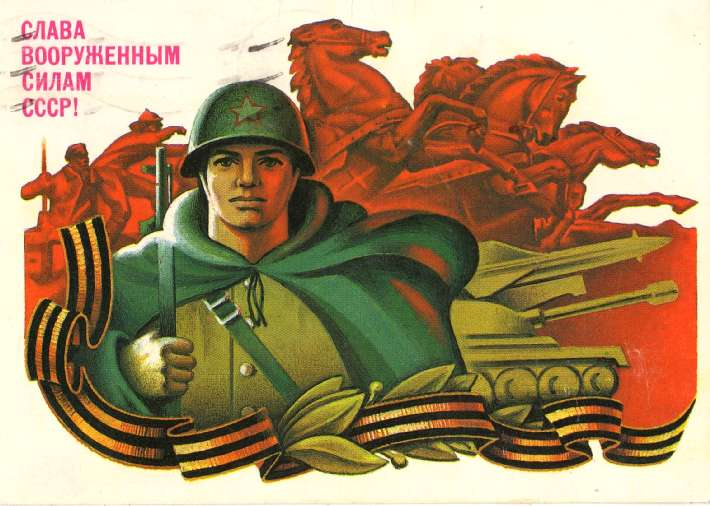 23 февраля - старые советские открытки