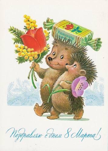 Советская открытка 8 марта