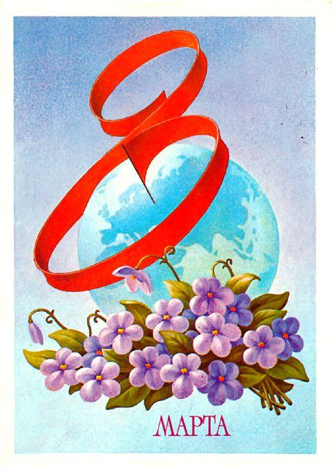 Картинки на открытки на 8 марта