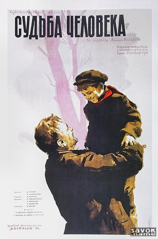 Судьба человека (1959) DVDRip