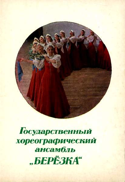 Ансамбль Березка Музыка Скачать