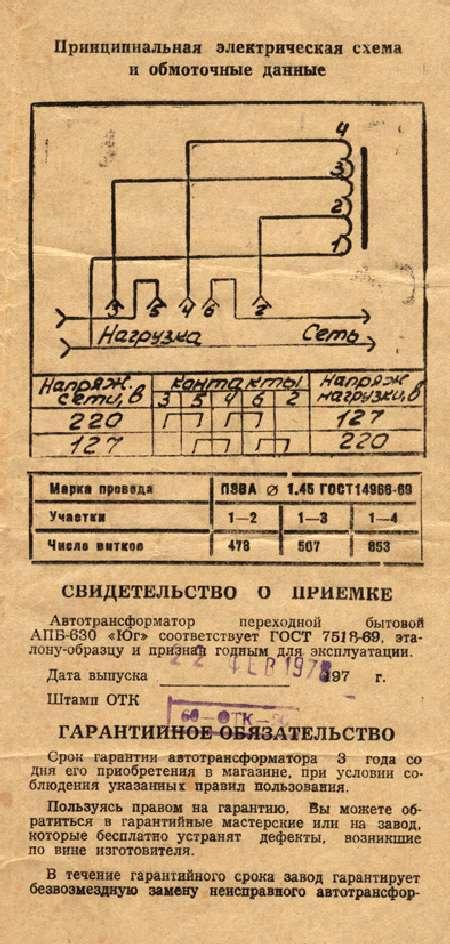 Автотрансформатор Suntek Латр 1000 ВА 0-300 Вольт