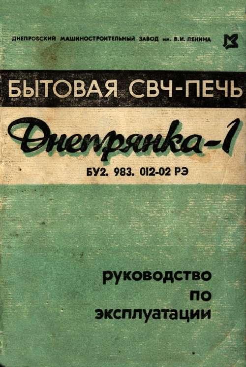 """свч - печь """"Днепрянка-1"""""""