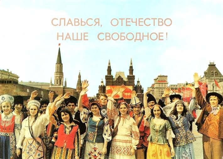 Отношение к производству и потреблению среди русских и инородцев в СССР.