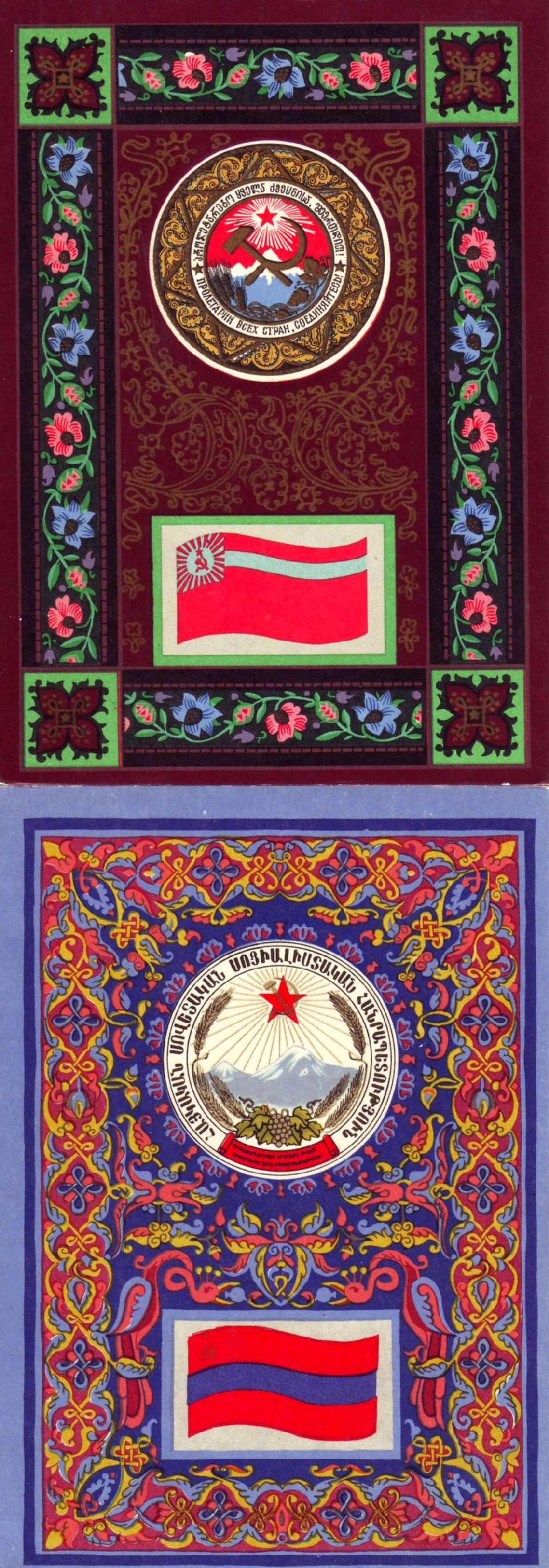 Набор lt b gt открыток lt b gt lt b gt гербы lt b gt и флаги ссср