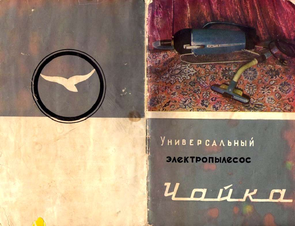 Универсальный электропылесос Чайка, 1960 год