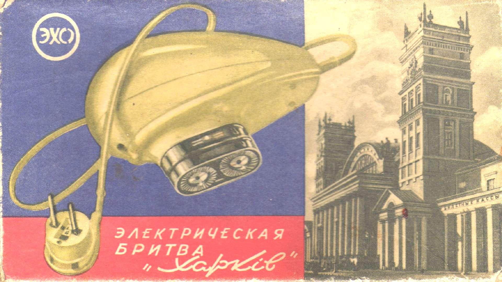 Электрическая бритва Харьков. Описание и правила пользования