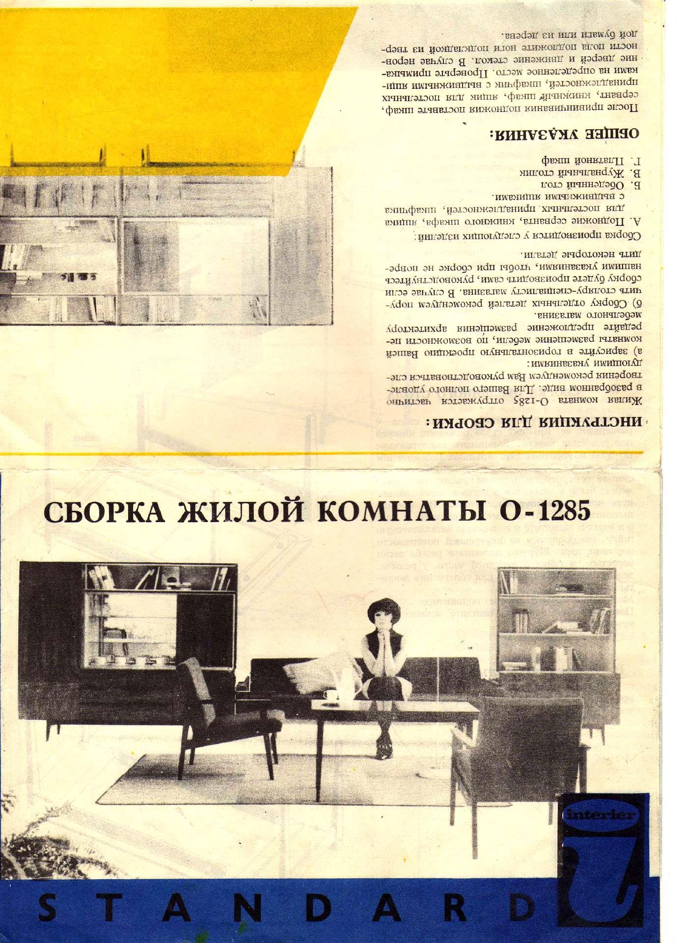 Инструкция по сборке жилой комнаты, 1968 год