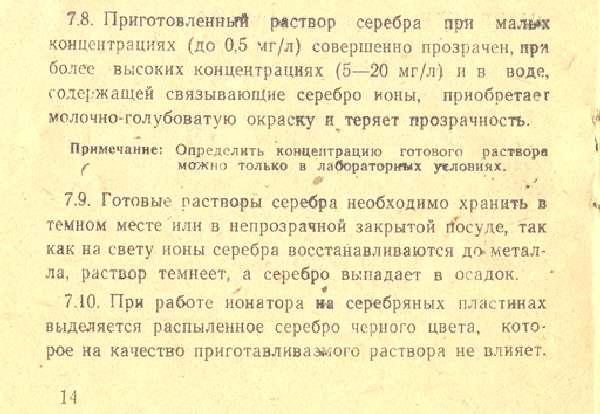 Архив: ионатор лк-31 для получения воды с ионами серебра.