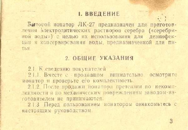 Ионатор лк-31 инструкция по применению читать.