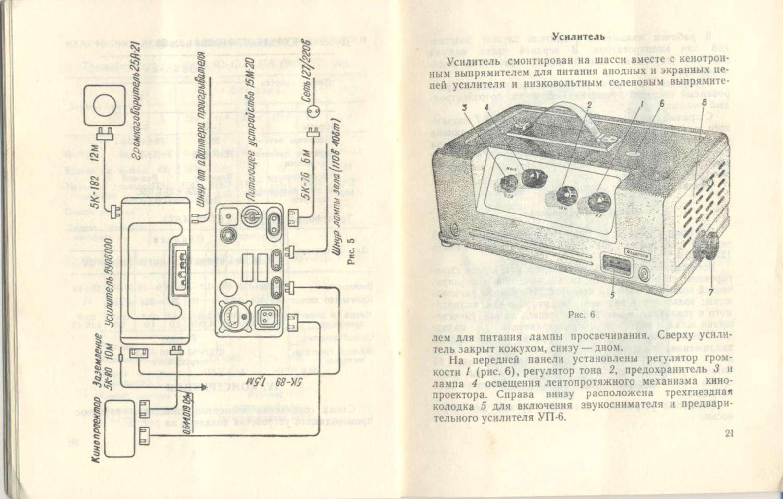 Комплект переносного звуковоспроизводящего устройства КПУ-52