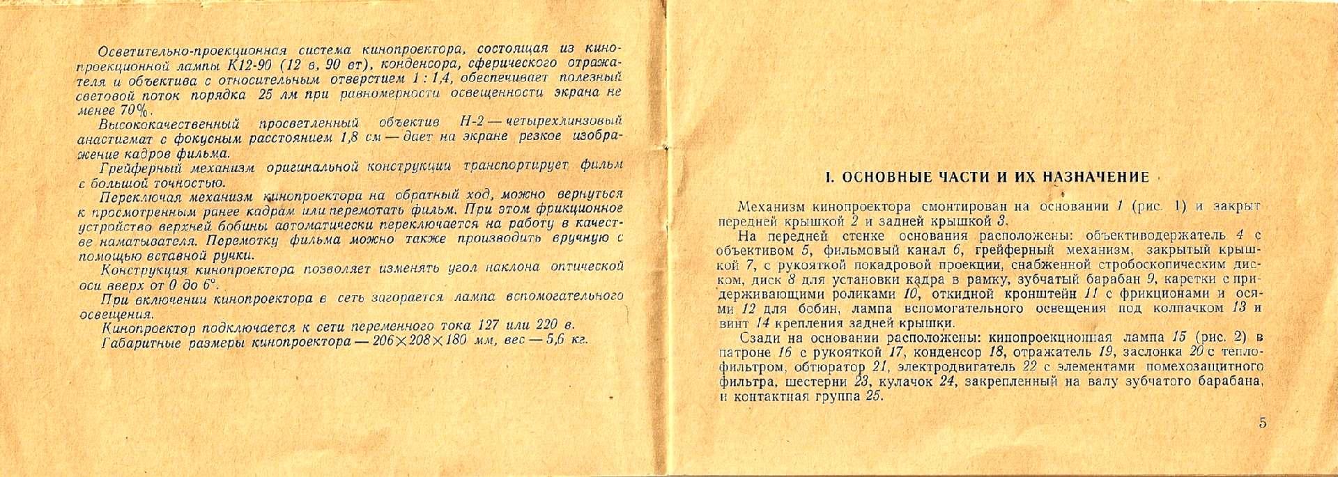 """Кинопроектор """"Луч-2"""". Руководство по эксплуатации"""