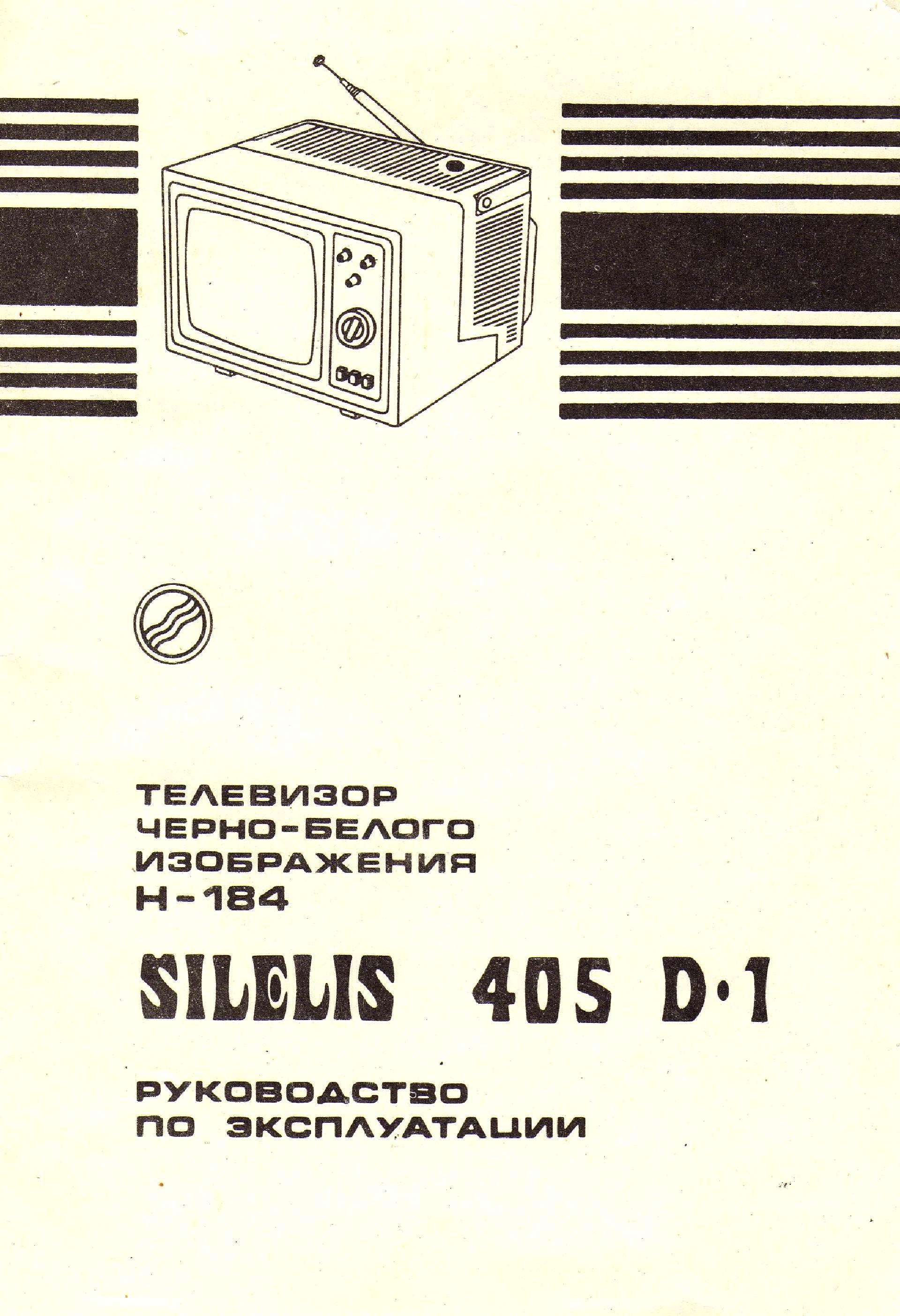 Телевизор чёрно-белого изображения Silelis 405. Руководство по эксплуатации