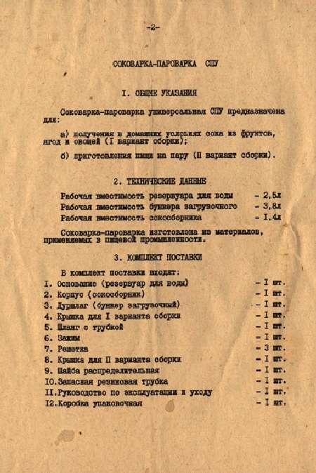 советская соковарка инструкция - фото 2