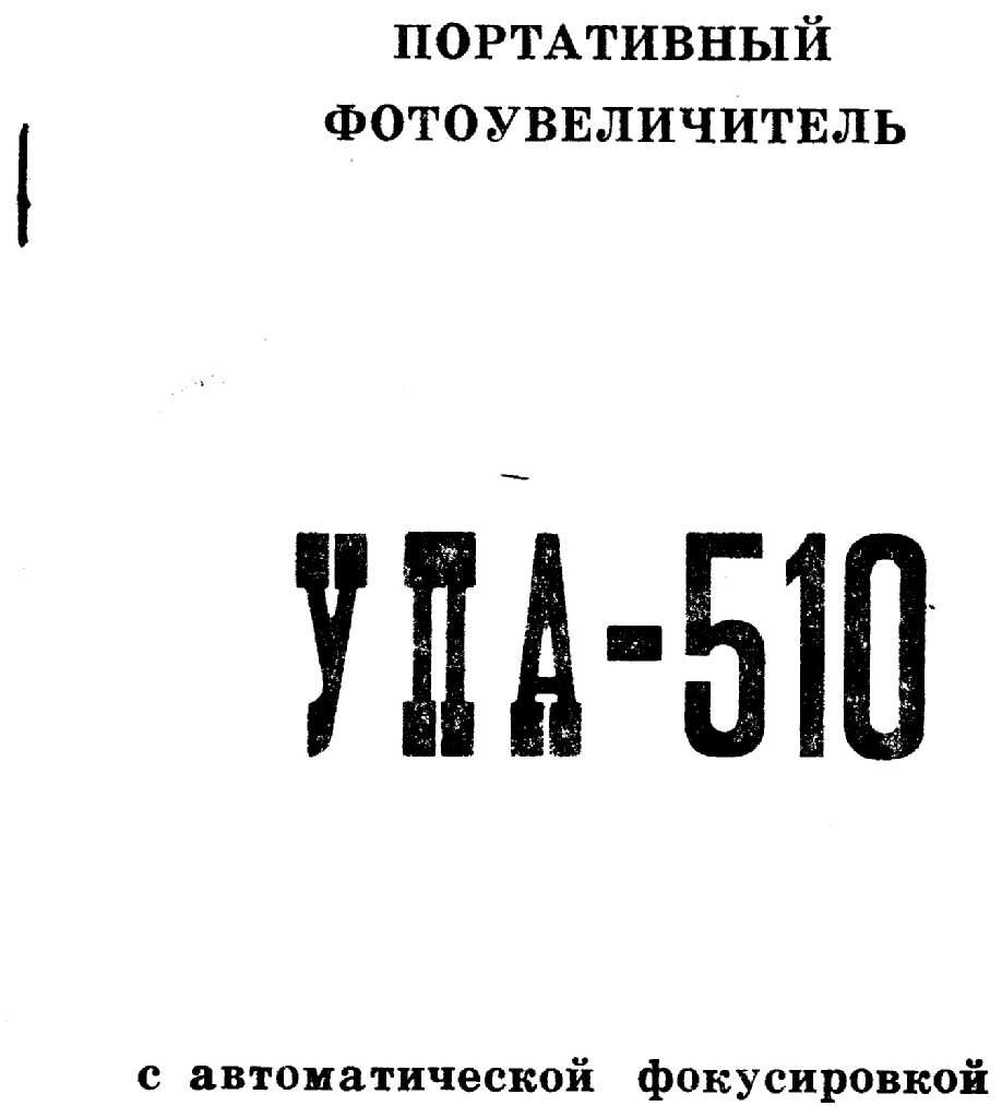 упа 603 инструкция img-1