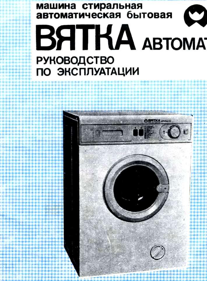 Инструкция по эксплуатации стиральной машины вятка