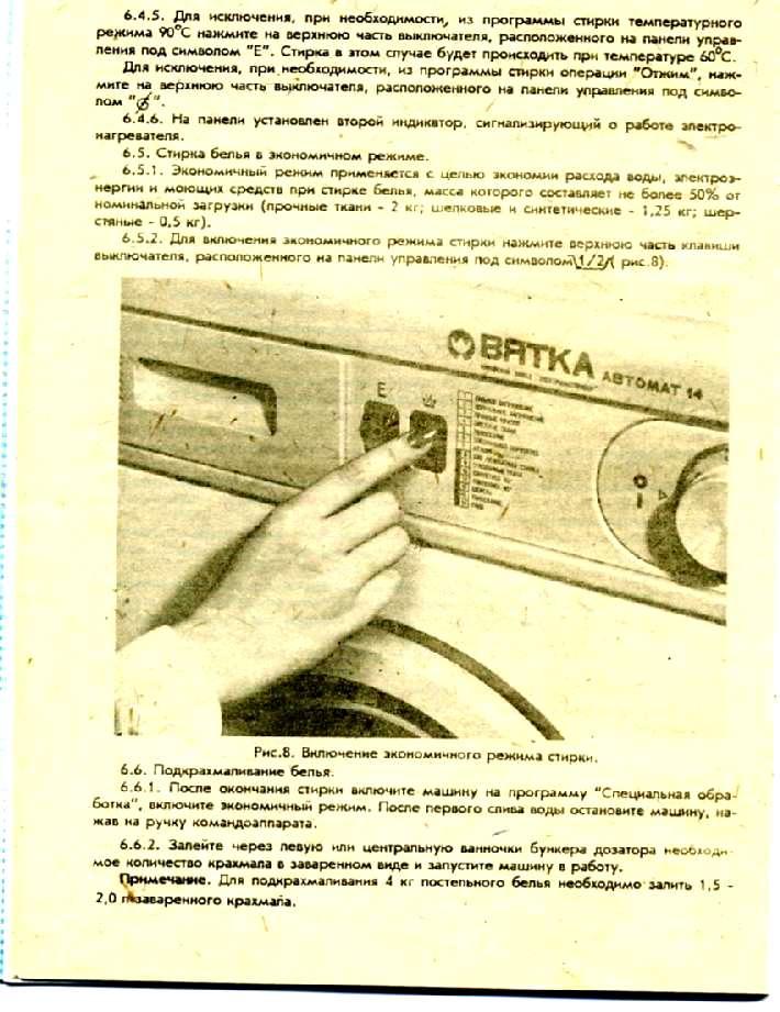 """""""Вятка автомат СМА-4ФБ"""""""