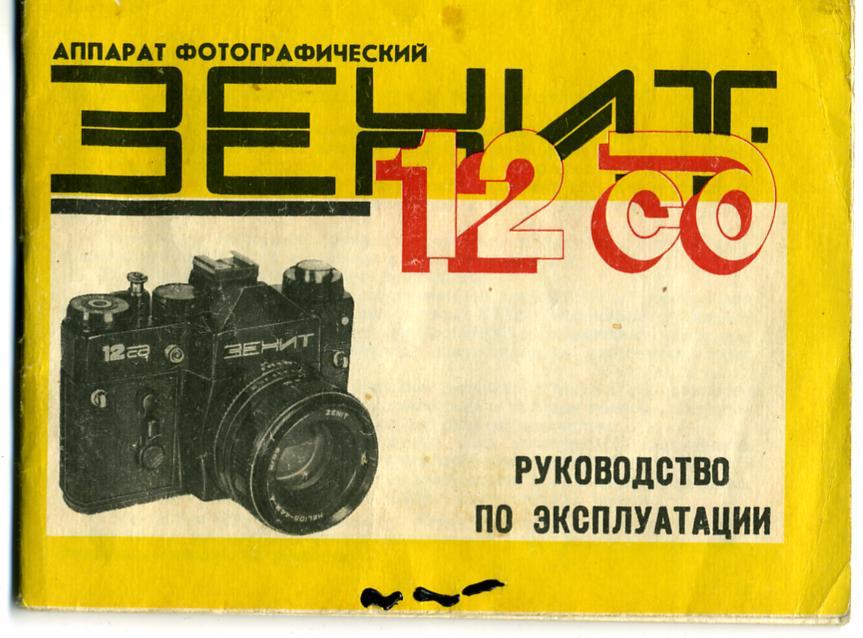 Инструкция фотоаппарат зенит 122