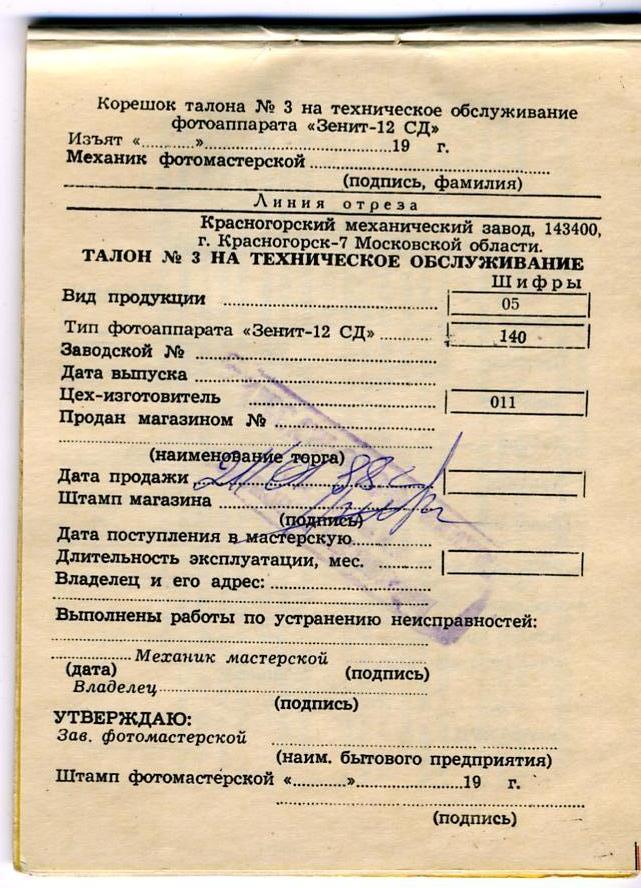 Руководство по эксплуатации к фотоаппарату ЗЕНИТ 12сд