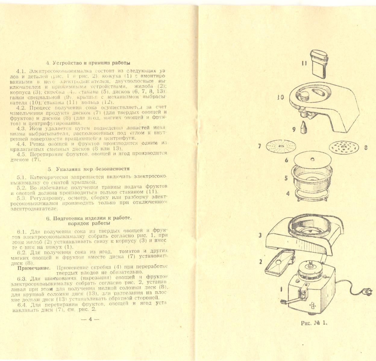соковыжималка нектар инструкция
