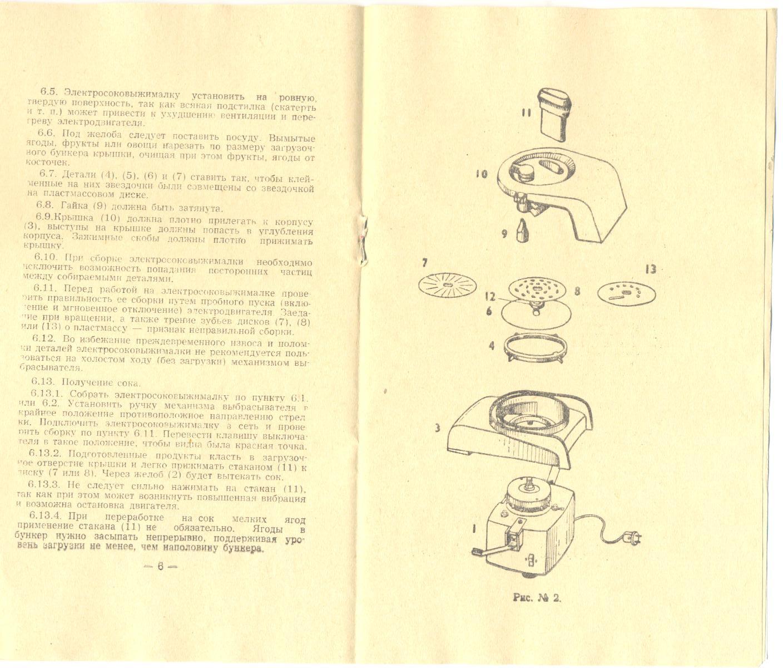 Инструкция к соковыжималки
