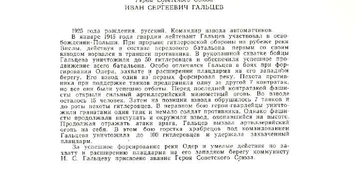 Комсомольцы - Герои Советского Союза.