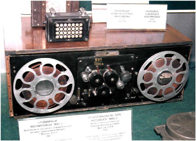 """Студийный магнитофон """"МАГ-2""""."""