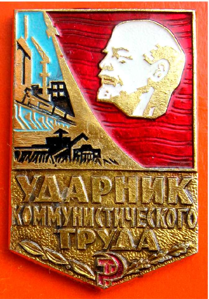 Советские значки - маленькие награды: savok.name/1158-malenkie_nagrady.html