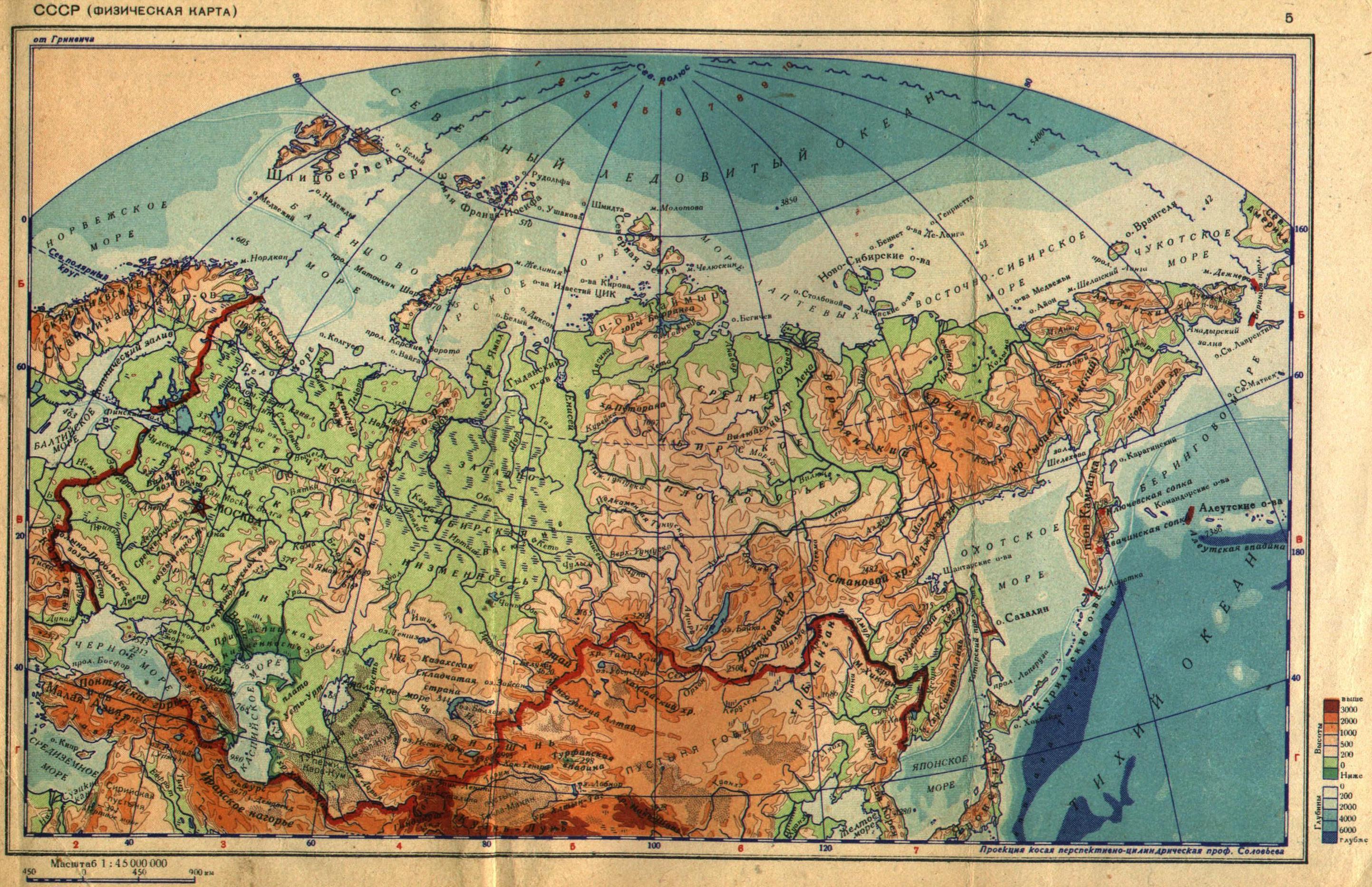 Физическая карта ссср масштаб 1 45 000 000