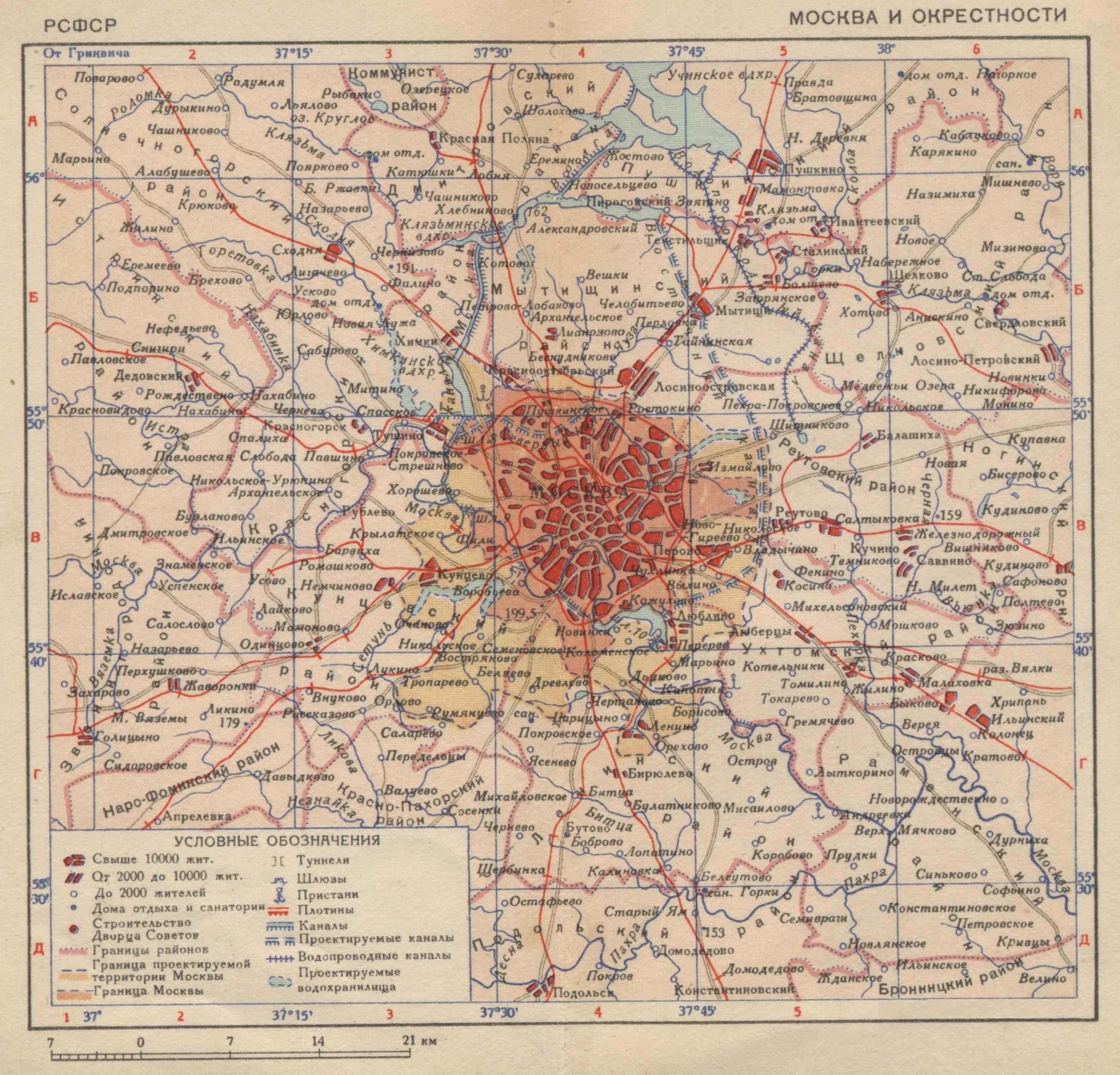 Москва и окрестности 1939 год масштаб 1