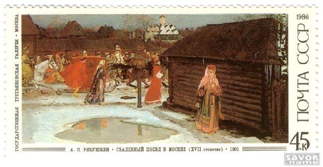 Почтовые марки СССР - искусство.