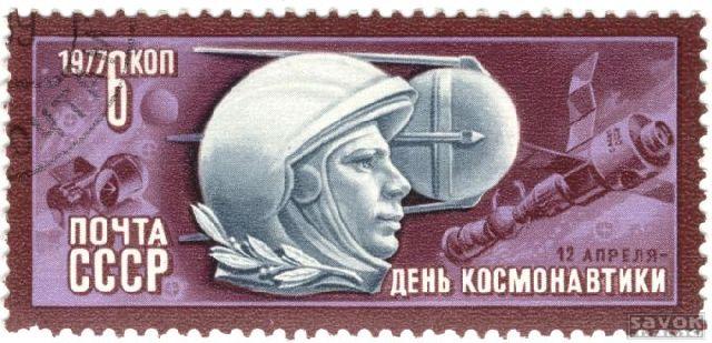 Цена марок ссср космос рубль 1787