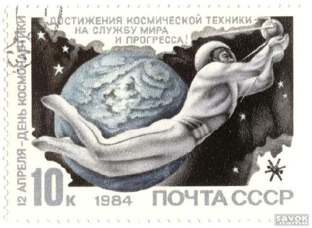 Купить марки ссср космос 1769 год