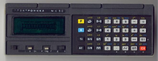 Электроника МК-52, 1985 год.