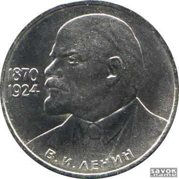 Серебряная монета с лениным золотая монета1000 манат 1994 года
