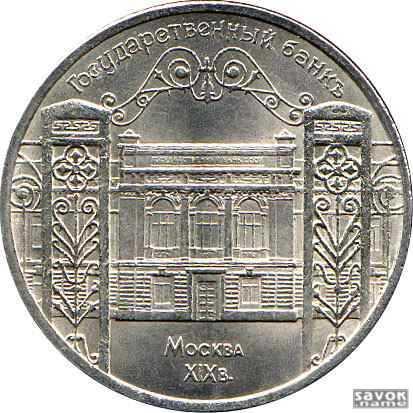 5 рублей ссср 1991 цена серебро калашный 6